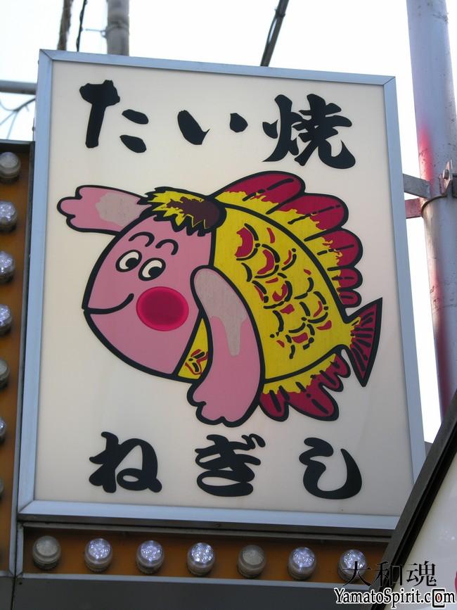 Negishi Taiyaki, Chichibu, Saitama